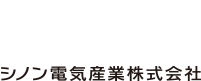 シノン電気産業株式会社