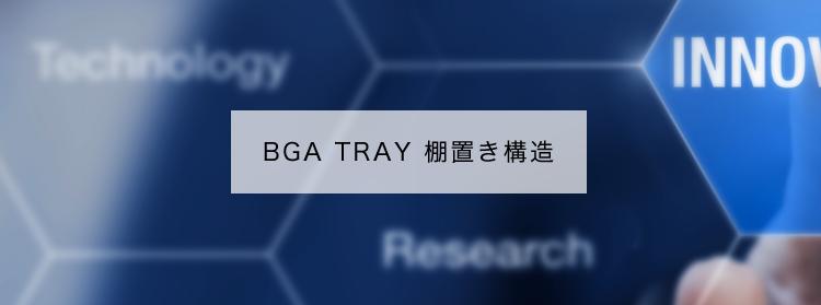 BGA TRAY 棚置き構造